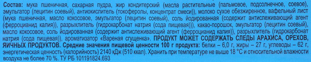 Спартак Вафли Белорусские со вкусом вареной сгущенки, 267 г Спартак