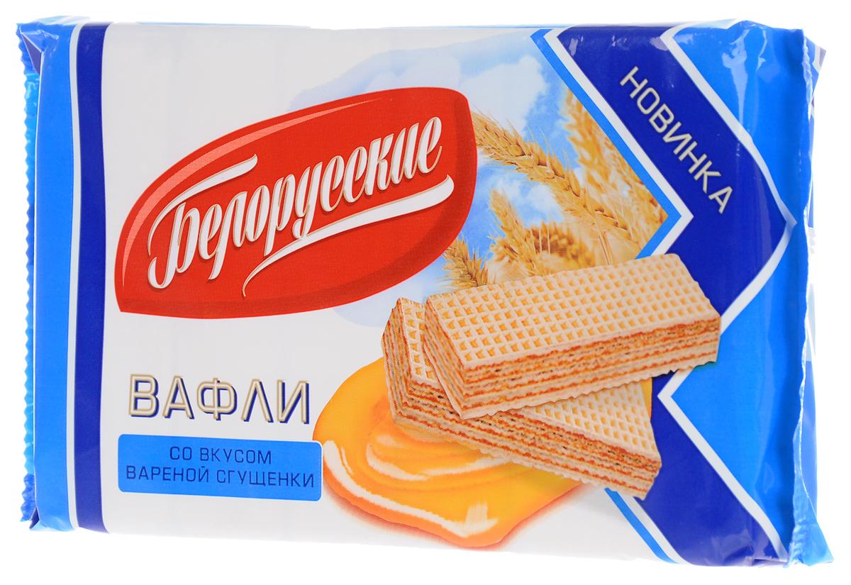 Спартак Вафли Белорусские со вкусом вареной сгущенки, 267 г8601Вафли с жировой начинкой между вафельными слоями с добавлением сахарной пудры, сухого молока, какао-порошка и ароматизатора Вареная сгущенка.