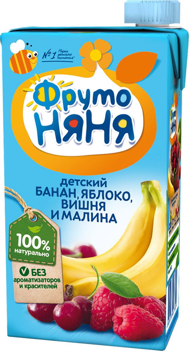 ФрутоНяня нектар из смеси фруктов, 0,5 лP055021Детскими соками и нектарами ФрутоНяня становятся натуральные, отборные фрукты, ягоды и овощи. Они обеспечивают вашего малыша природной пользой и энергией для гармоничного роста и развития. Бережная технология приготовления сохраняет природную пользу фруктов, ягод и овощей. Современное производство соответствует высоким стандартам безопасности и качества.