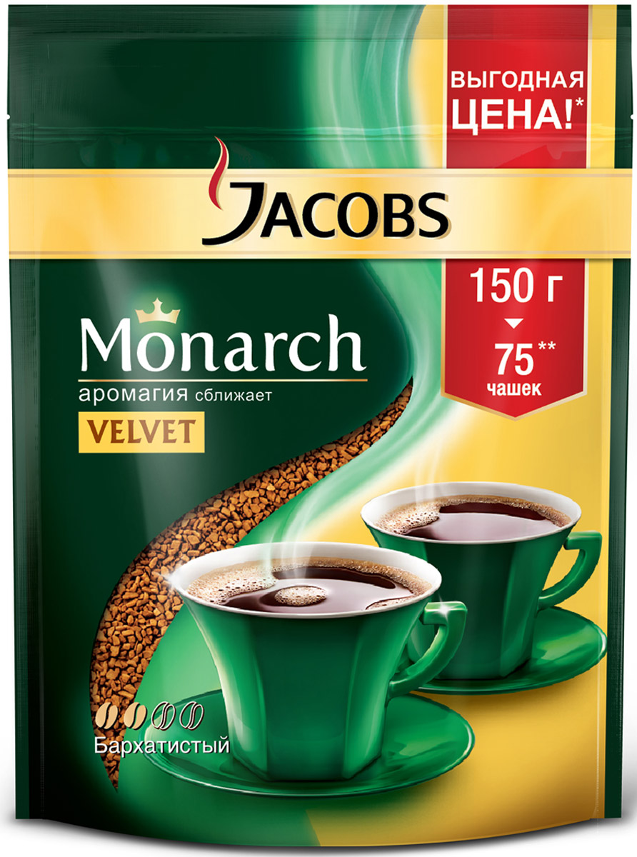 Jacobs Monarch Velvet кофе растворимый, 150 г nikon 20x56 monarch 5