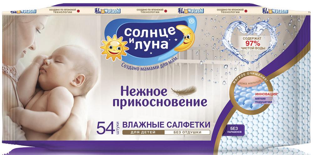 Солнце и Луна Влажные салфетки детские 54 шт7921Детские влажные салфетки Aura Солнце и Луна созданы специально для самых маленьких.Они прекрасно очищают и увлажняют кожу ребенка. Салфетки гипоаллергенны, не содержат спирта и не вызывают раздражения. Благодаря компактной упаковке салфетки удобно брать с собой, а наличие плотной этикетке на упаковке предотвращает выветривание и позволяет салфеткам оставаться влажными долгое время.Комплексное использование серии позволяет сохранить кожу малыша чистой и здоровой днем и ночью.