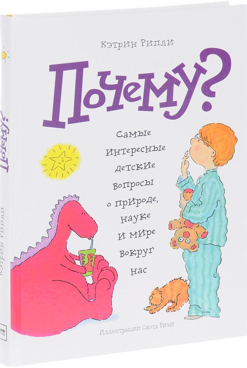 Кэтрин Рипли Почему? Самые интересные детские вопросы о природе, науке и мире вокруг нас куплю детские снегокаты б у