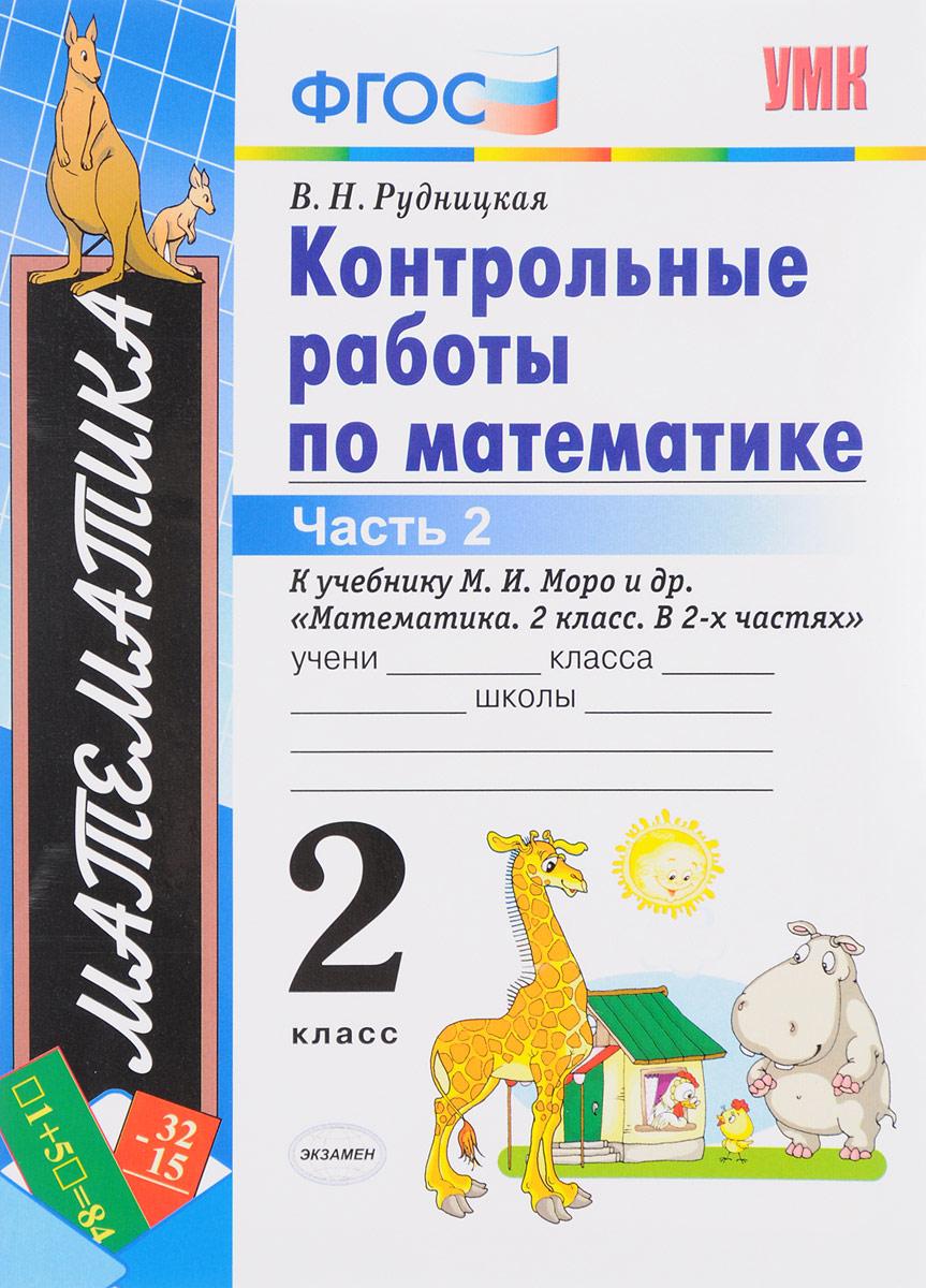 Математика. 2 класс. Контрольные работы к учебнику М. И. Моро и др. В 2 частях. Часть 2