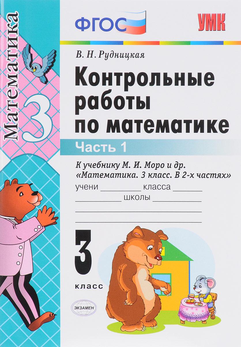 Математика. 3 класс. Контрольные работы. К учебнику М. И. Моро и др. Часть 1