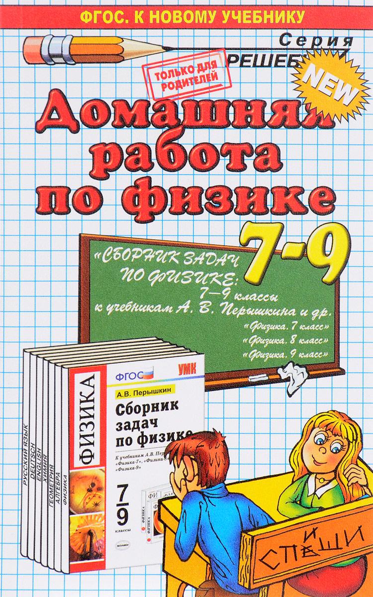 К. А. Иванова Домашняя работа по физике. 7-9 классы