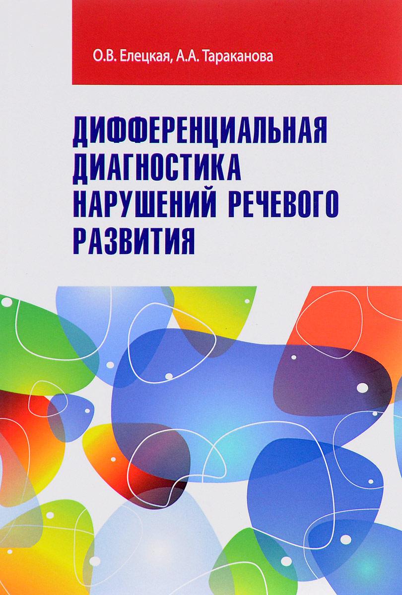 О. В. Елецкая, А. А. Тараканова Дифференциальная диагностика нарушений речевого развития. Учебно-методическое пособие