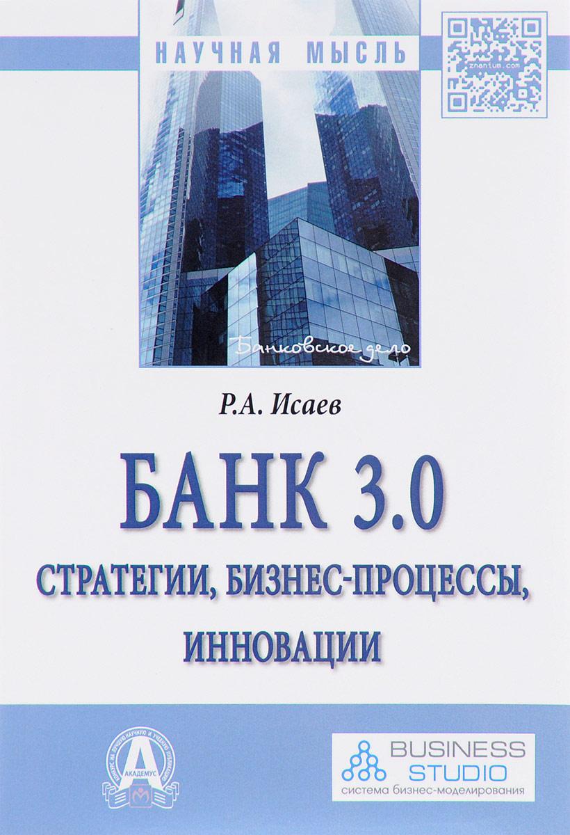 Банк 3.0. Стратегии, бизнес-процессы, инновации. Монография