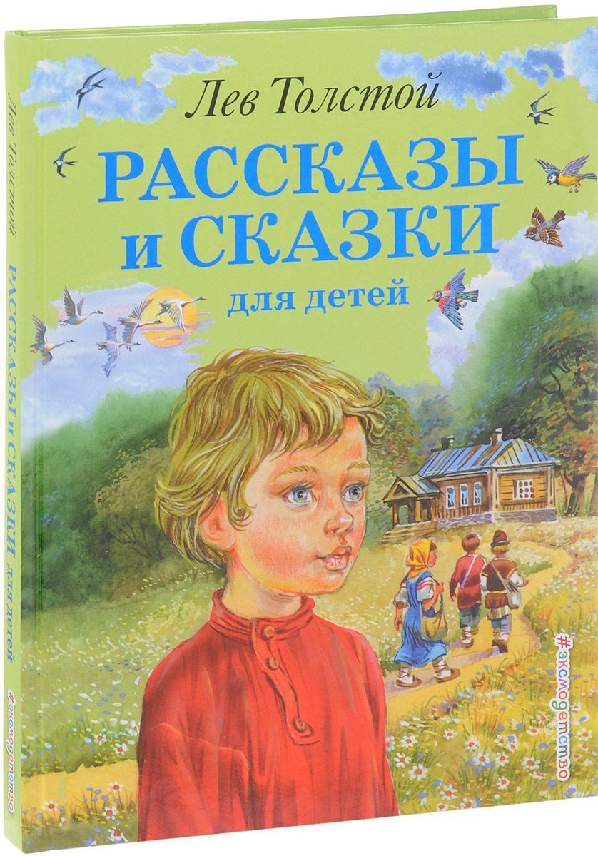 Лев Толстой Рассказы и сказки для детей рассказы и сказки