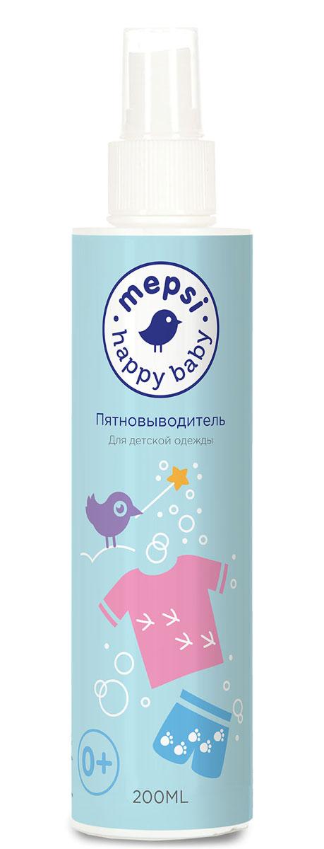 Пятновыводитель для детской одежды Mepsi 200 мл0154Высокоэффективное средство для удаления въевшихся загрязнений и пятен с одежды, постельного белья, одеял, мягкой мебели и ковровых покрытий. Подходит для любых тканей и обуви. Может применяться даже в холодной воде. Удобный дозатор.