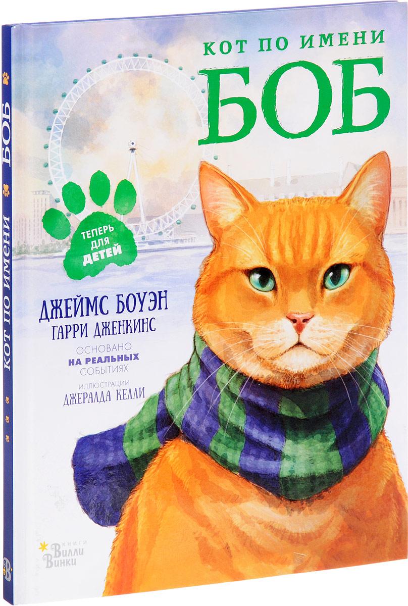 Джеймс Боуэн, Гарри Дженкинс Кот по имени Боб кот боб купить книгу