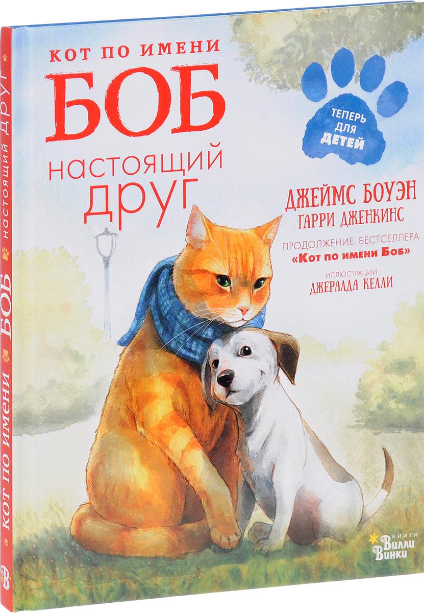 Джеймс Боуэн, Гарри Дженкинс Кот по имени Боб - настоящий друг кот боб купить книгу