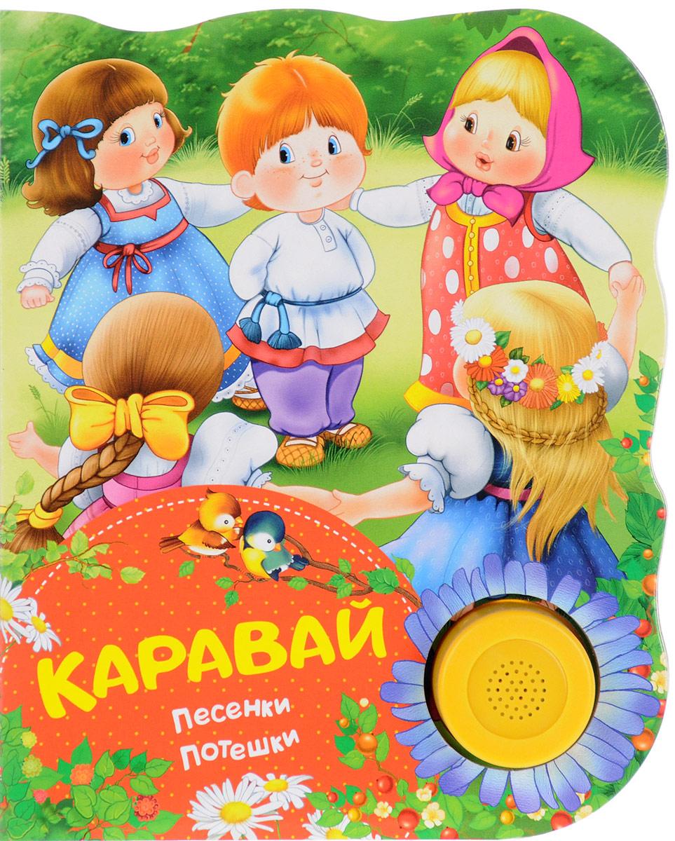 Каравай. Поющие книжки, Первые книжки малышей  - купить со скидкой