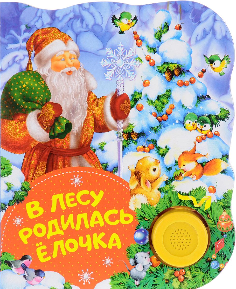 Р. Кудашева, Е. Корсакова, Н. скороденко В лесу родилась елочка. Поющие книжки марина дружинина наталья скороденко новогодние стихи