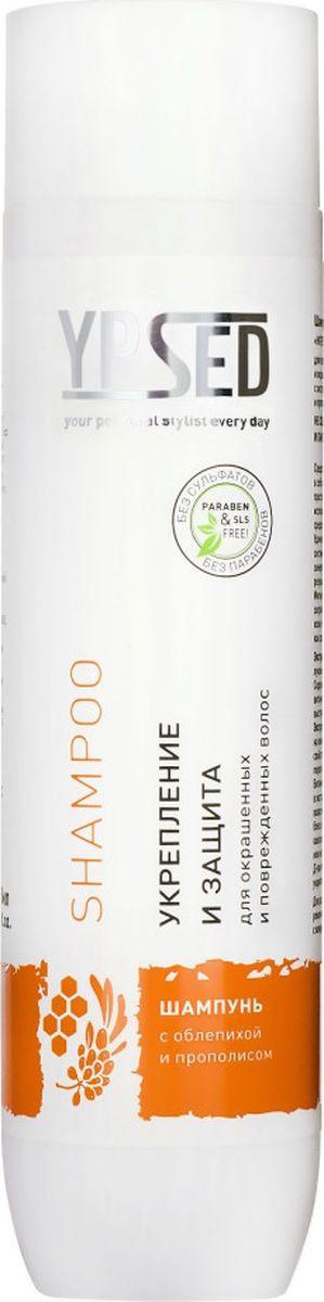Шампунь Ypsed Укрепление и Защита, 250 мл211020Шампунь YPSED УКРЕПЛЕНИЕ И ЗАЩИТА для поврежденных и окрашенных волос с экстрактами облепихи и прополиса. Предназначен для всех типов волос. Входящее в состав шампуня облепиховое масло обладает уникальным и насыщенным витаминно-минеральным составом, что помогает в короткие сроки укрепить волосяную луковицу, улучшить структуру волос и кожу головы. Экстракт облепихи насыщает волосы целым рядом питательных веществ и витаминов, способствует улучшению оттока крови, что приводит к быстрой регенерации клеток. Прекрасно справляется с проблемой сухих секущихся кончиков, с проблемой выпадения волос, способствует укреплению и питанию волосяных луковиц, волосы перестают выпадать, наблюдается тенденция активного роста волос. Экстракт облепихи содержит большое количество натуральных витаминов Е и С, благодаря чему выступает как мощный природный антиоксидант. Экстракт прополиса добавит Вашим волосам желанный объем, блеск и эластичность. Д - Пантенол (провитамин B5) — увлажняет и укрепляет структуру волос, благоприятно воздействуя на кожный покров головы. Своим антимикробным свойством способен за короткие сроки устранить перхоть или же предотвратить ее появление. Витамины и минералы, содержащиеся в экстракте прополиса, прекрасно укрепляют волосяные луковицы, возвращают локонам блеск, мягкость и эластичность после того, как волосы были повреждены окрашиванием или негативным воздействием ультрафиолета. Входящие в состав шампуня компоненты наполняют волосы природными витаминами и микроэлементами, за счет чего волосы укрепляются, выглядят блестящими и сияют здоровьем. Шампунь предназначен для регулярного применения.