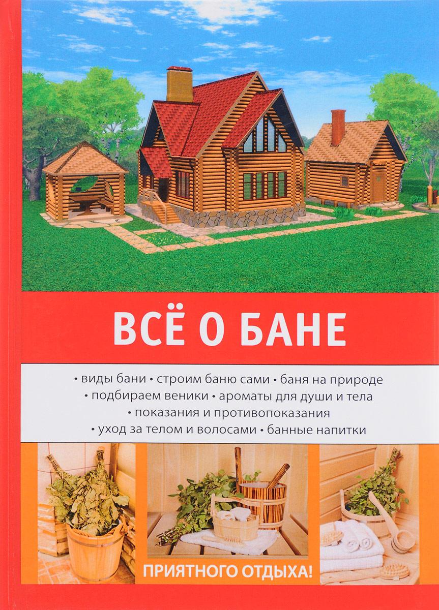 Е. Е. Богатырев Все о бане