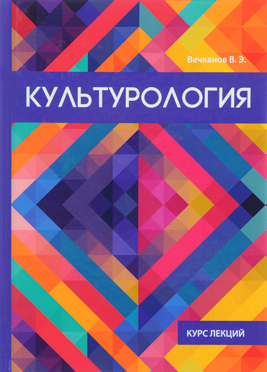 В. Э. Вечканов Культурология. Курс лекций