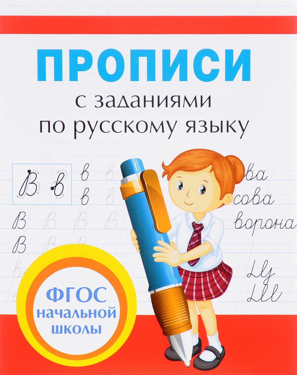 Русский язык. Прописи с заданиями с а матвеев русский язык для начальной школы
