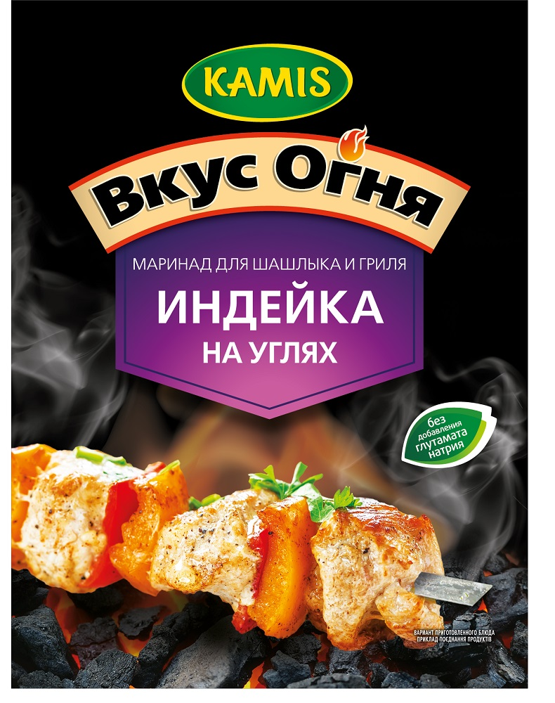 Kamis маринад для шашлыка и гриля индейка на углях, 20 г901410706Вкусное и правильно приготовленное мясо или овощи на огне - это сердце пикника. Камис Вкус Огня использует сухие маринады, которые помогут вам раскрыть правильный и по-настоящему насыщенный вкус блюда на углях. Вы всегда сможете выбрать подходящий маринад для вашего любимого типа мяса или овощей. При разработке этого продукта наши шеф-повара были вдохновлены бразильским шашлыком.
