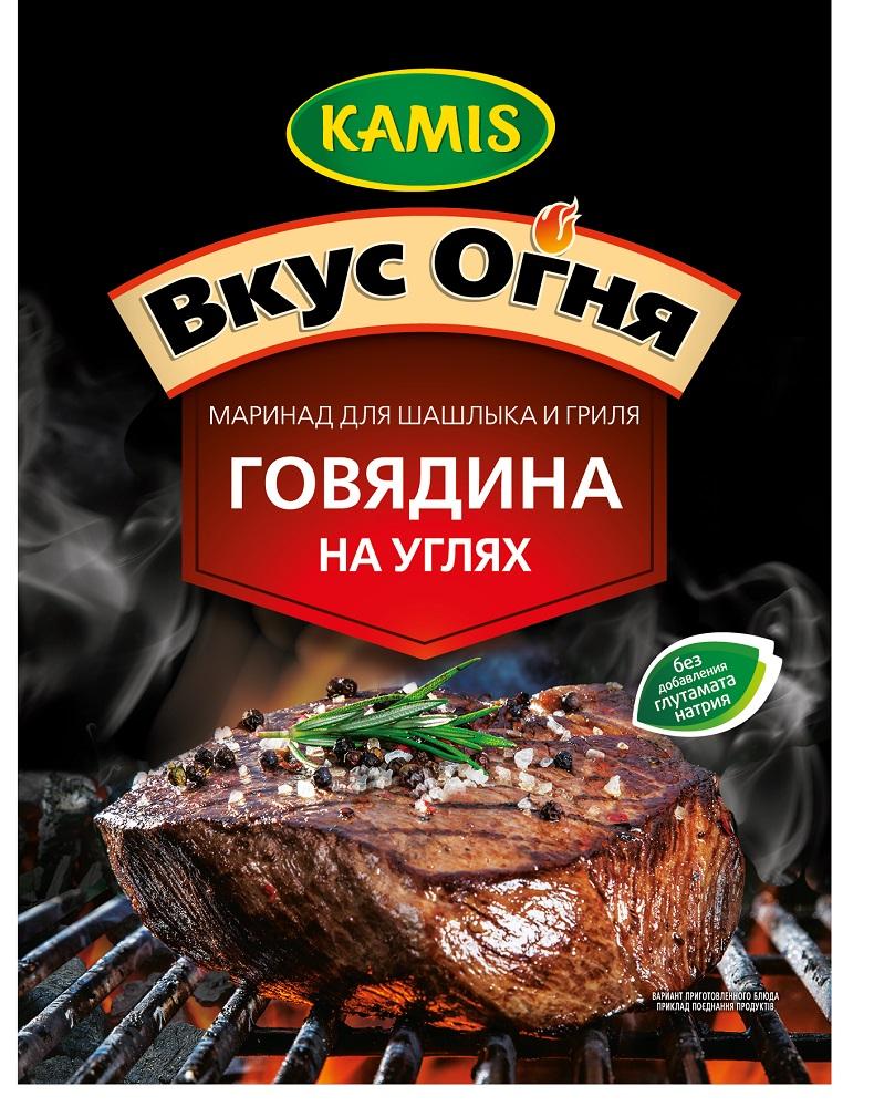 Kamis маринад для шашлыка и гриля говядина на углях, 20 г