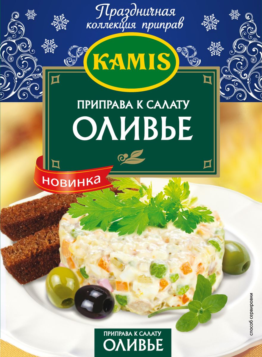 Kamis приправа к салату оливье, 20 гYA140-R