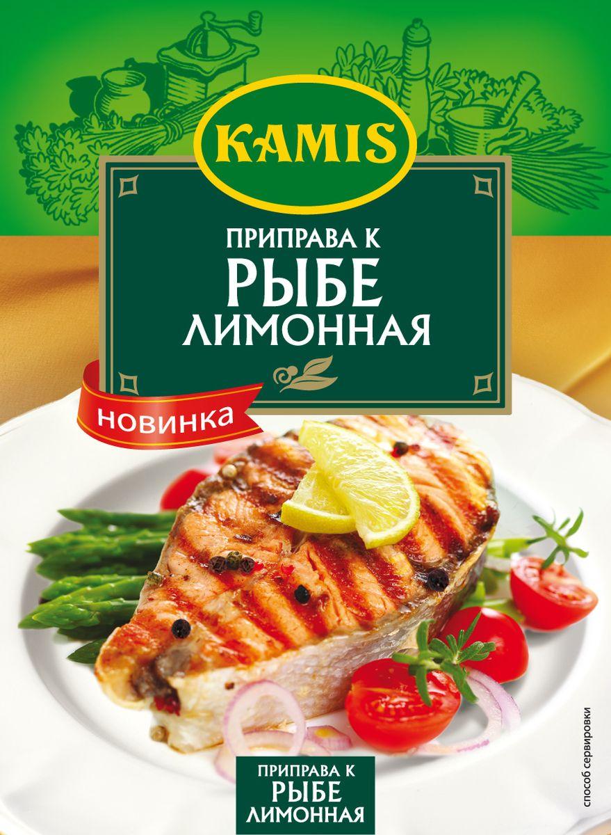 Kamis приправа к рыбе лимонная, 25 гYA144-RВсегда чувствуется, когда еда приготовлена с любовью! Вдохновляйтесь продуктами Kamis, готовьте блюда, полные любви, и делитесь настоящими чувствами с самыми близкими.Приправа к рыбе лимонная Kamis - это ароматная композиция со специями, чесноком и розмарином от экспертов Kamis. Сочетание вкуса рыбы с лимонной нотой — это классика кулинарии. Приправа от Kamis подарит разнообразие вашему репертуару рыбных блюд.Прекрасно дополняет вкус любой рыбы (красной и белой, морской и речной, приготовленной разными способами, в том числе, на пару). Особенно рекомендуется для блюд из речной рыбы (сом, карп, сазан, толстолобик, щука) для сглаживания характерного запаха. Аромат: тонкий, лимонный, с нотами розмарина. Вкус: цитрусовый, чесночный, слабо острый.Пищевая ценность 100 г продукта: белки – 4,1 г, жиры – 0,9 г, углеводы – 46,6 г.