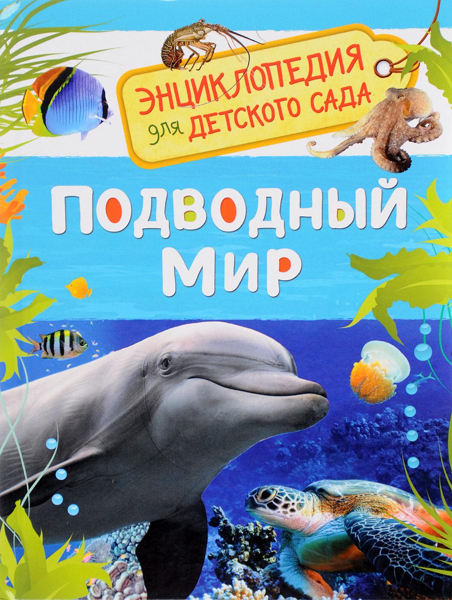 И. В. Травина Подводный мир. Энциклопедия для детского сада