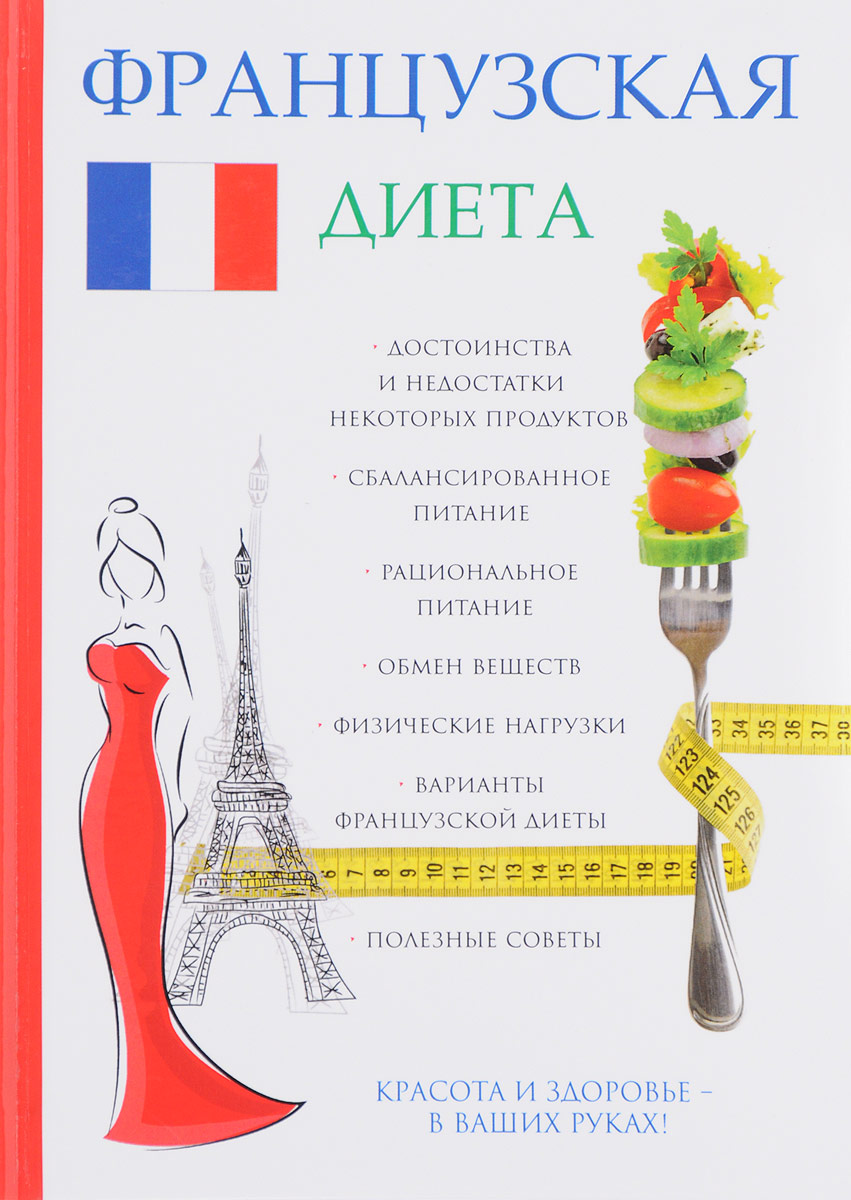 В. Н. Корчагин Французская диета
