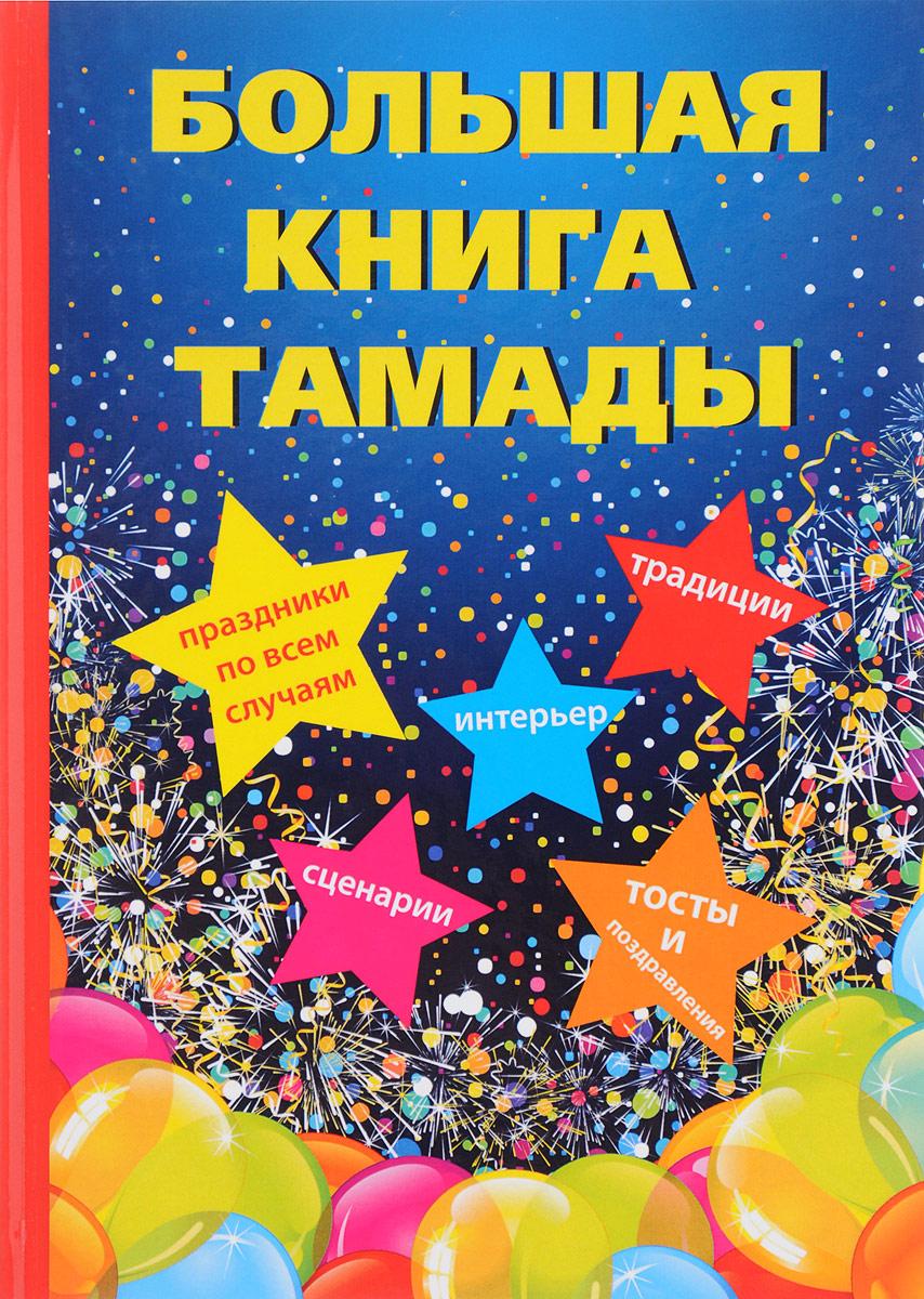 Zakazat.ru: Большая книга тамады