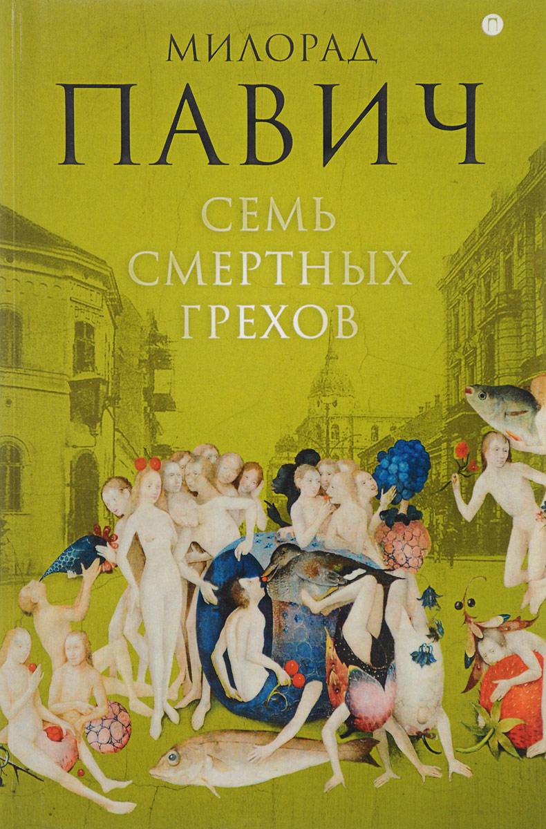 Милорад Павич Семь смертных грехов семь смертных грехов 12 литографий н а богданова
