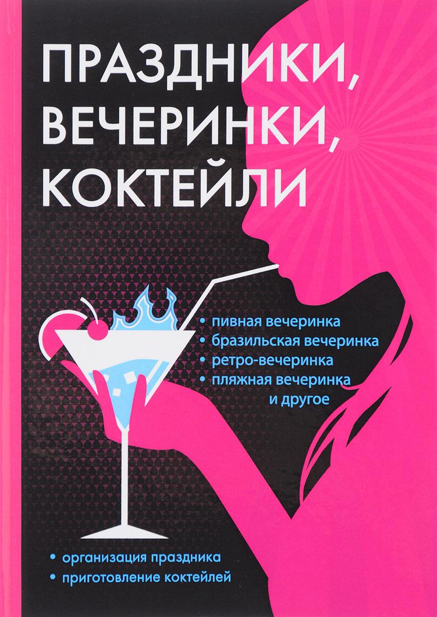 Праздники, вечеринки, коктейли книга как накормить мужа