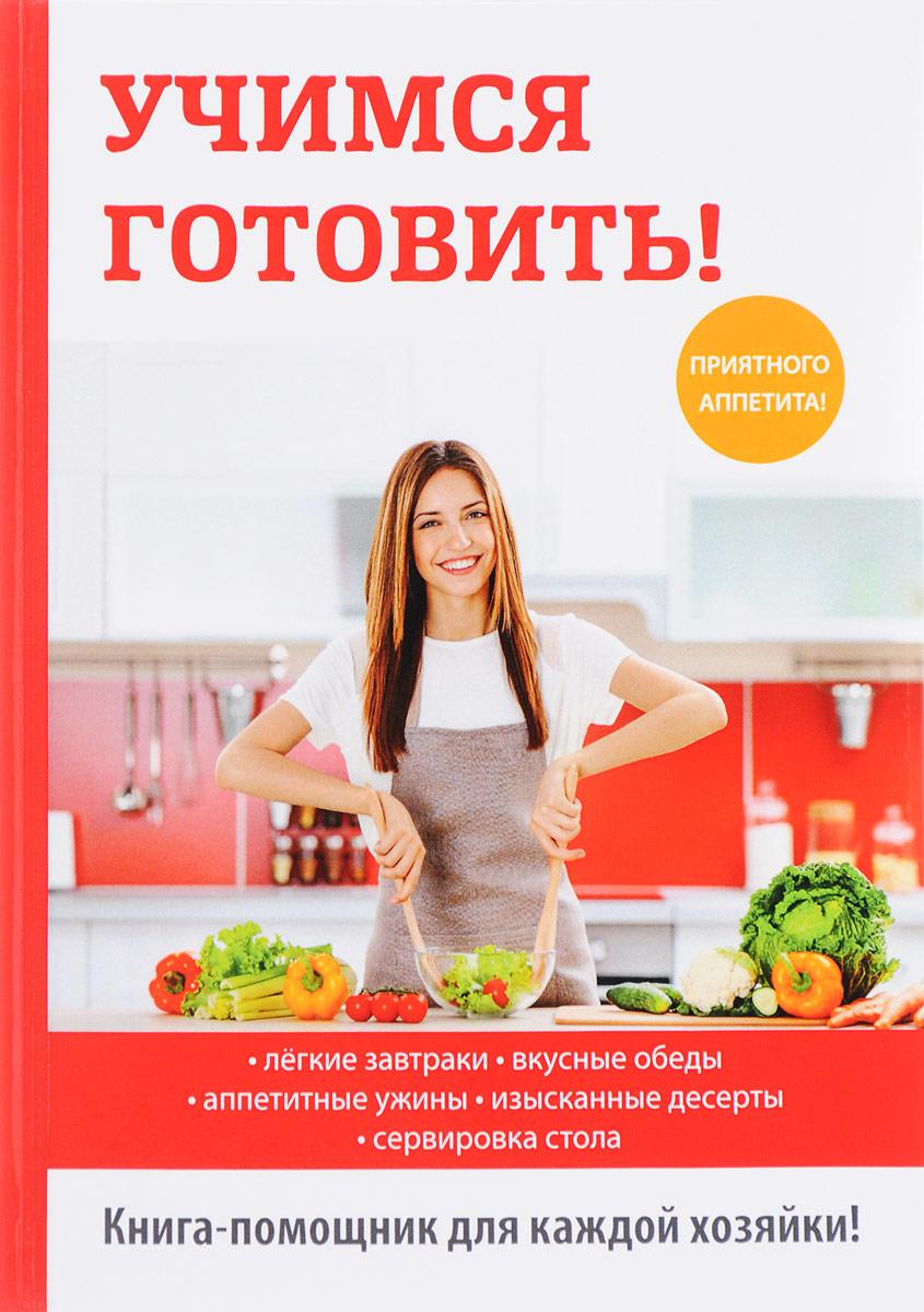 А. Снегирёва Учимся готовить! 200 кулинарных навыков которые помогут вам правильно и вкусно готовить