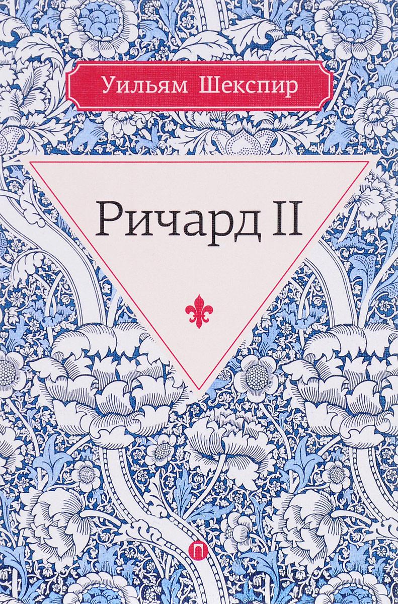 Уильям Шекспир Ричард II ричард ii