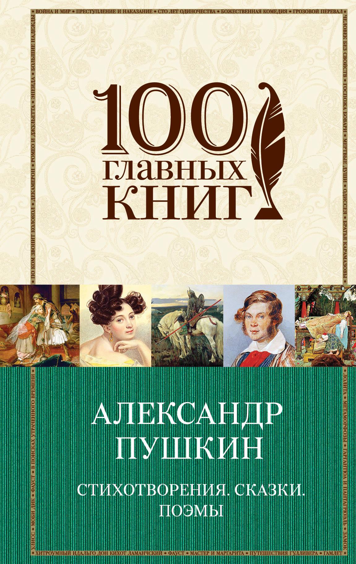 Александр Пушкин Александр Пушкин. Стихотворения. Сказки. Поэмы