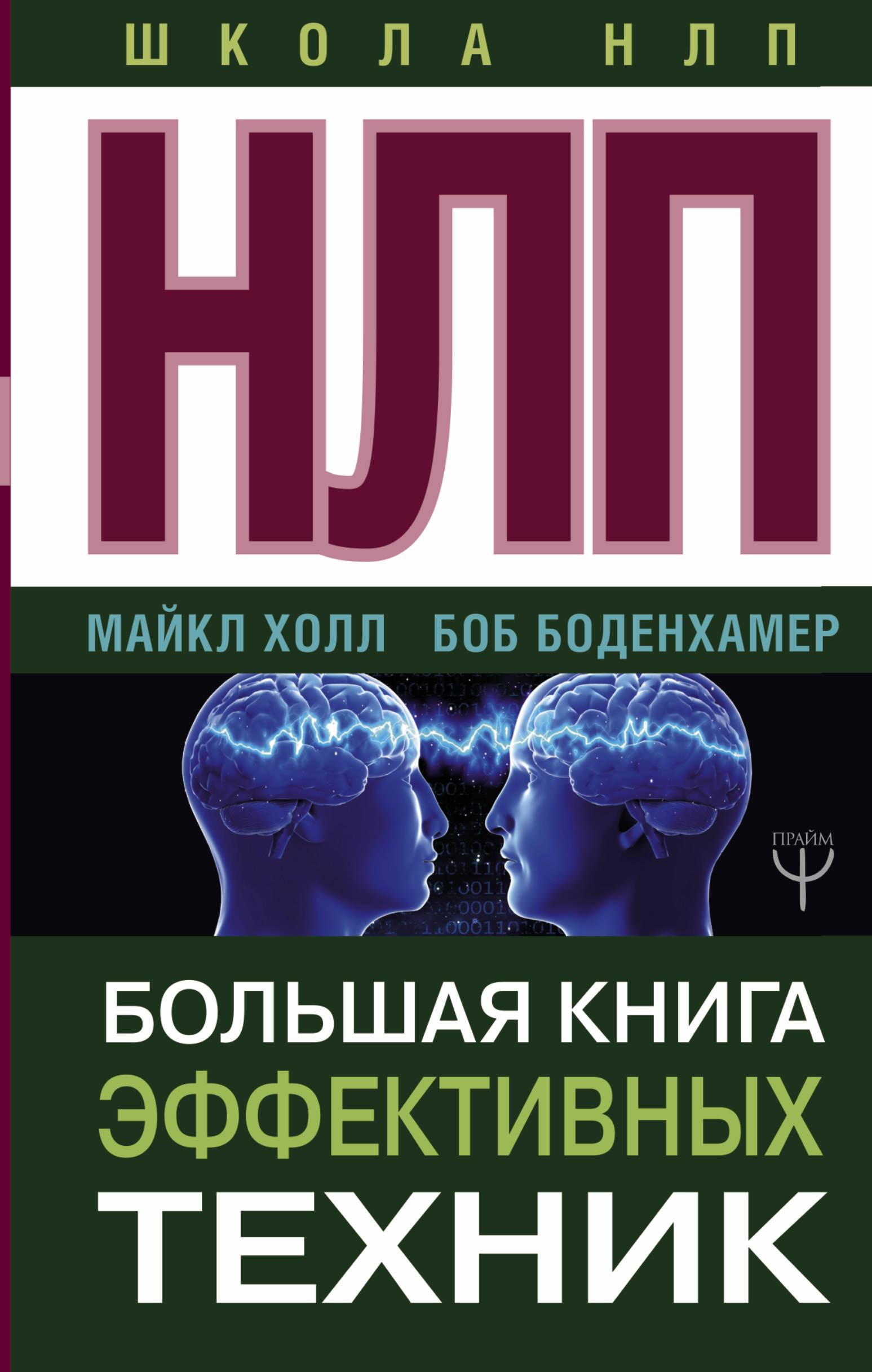 все цены на Майкл Холл, Боб Боденхамер НЛП. Большая книга эффективных техник онлайн