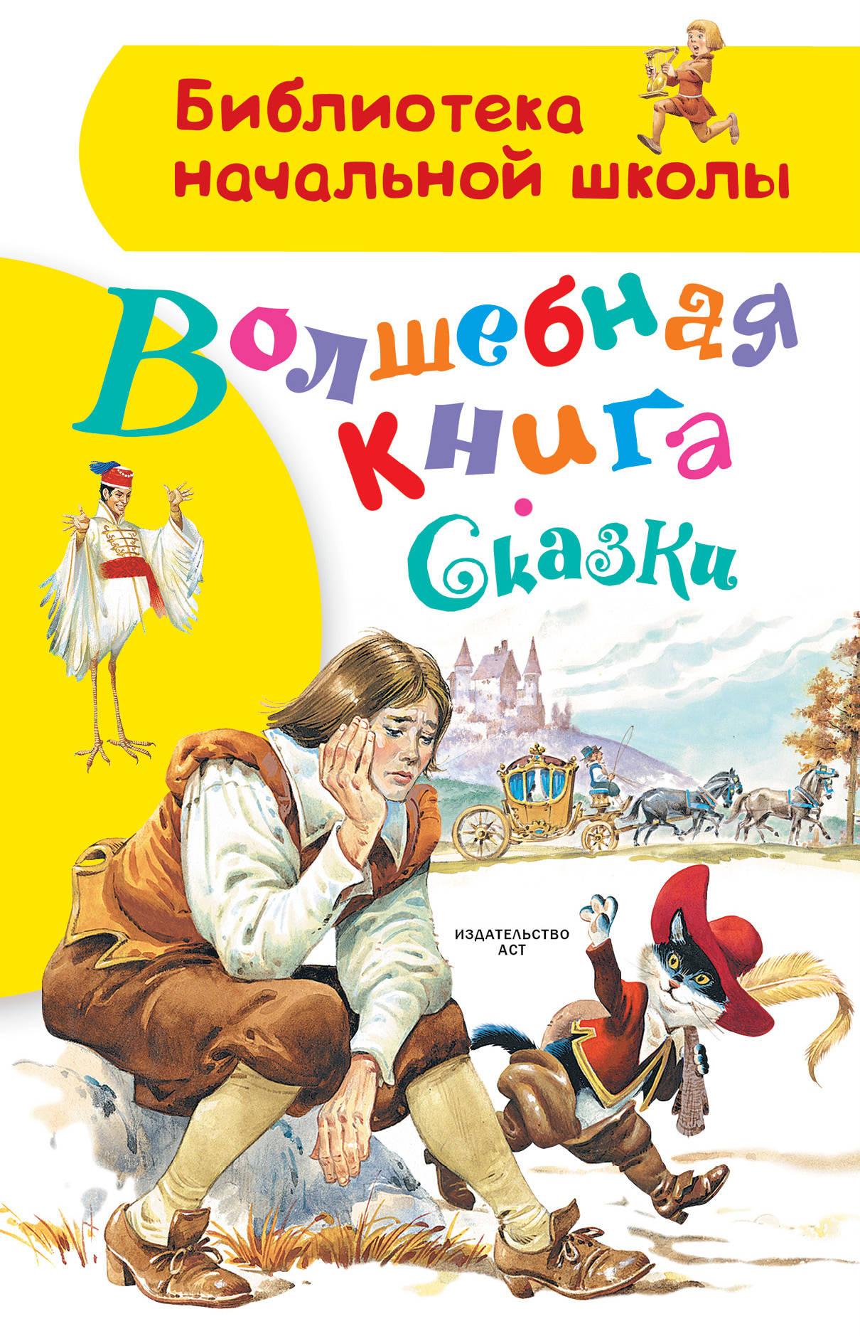 Волшебная книга. Сказки
