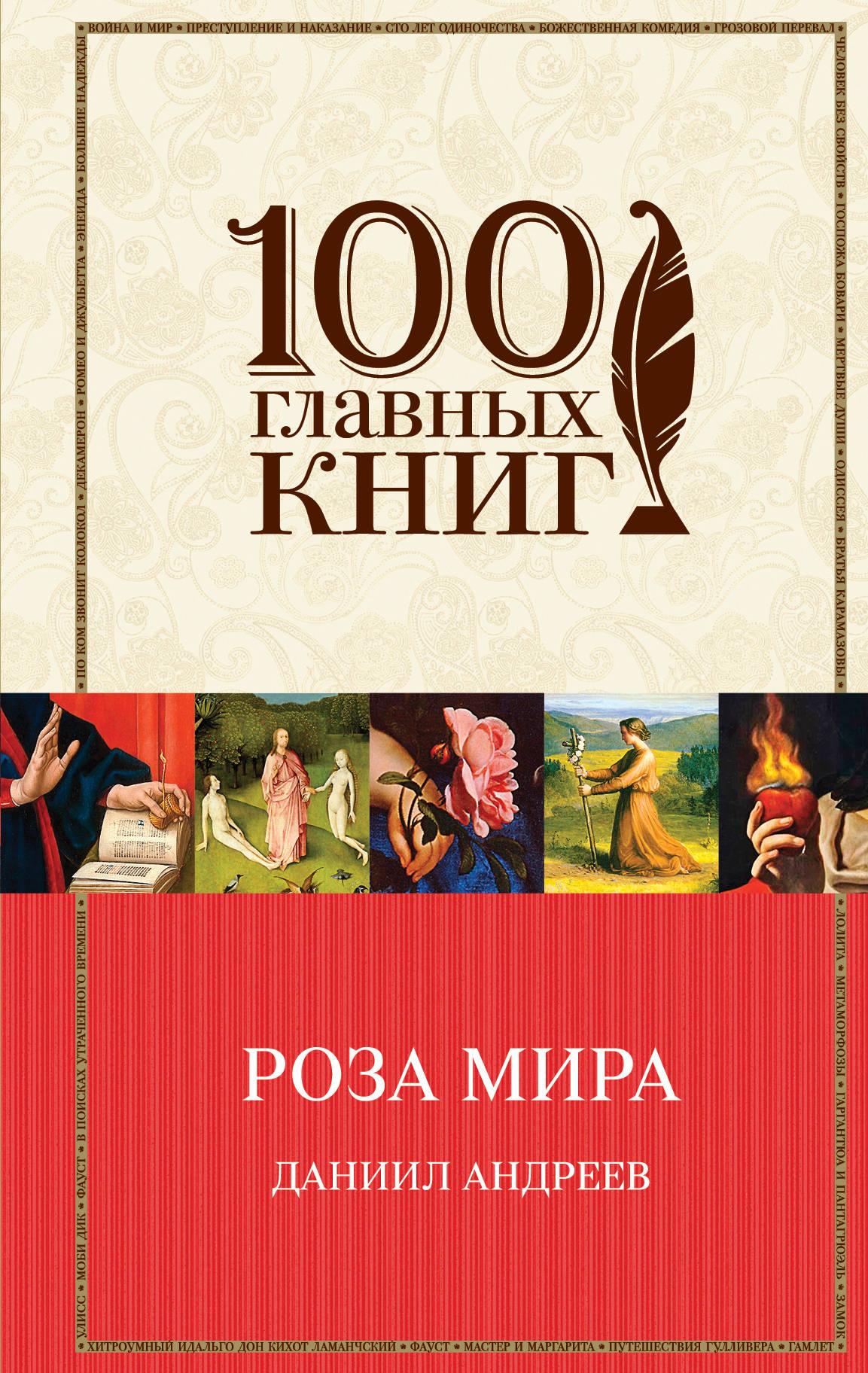 Даниил Андреев Роза Мира ISBN: 978-5-699-96732-2