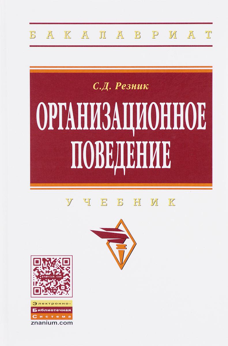 Zakazat.ru: Организационное поведение. Учебник. С. Д. Резник