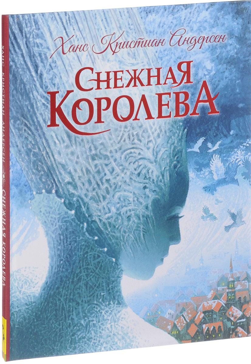 купить Ханс Кристиан Андерсен Снежная королева по цене 288 рублей