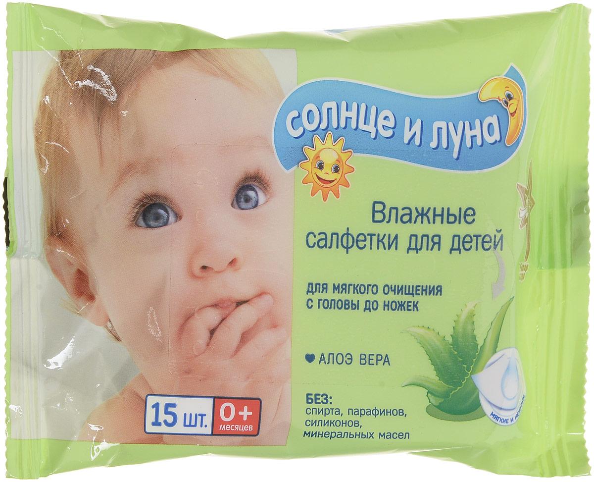 СОЛНЦЕ И ЛУНА Влажные салфетки для детей с экстрактом алоэ 15 шт Солнце и Луна