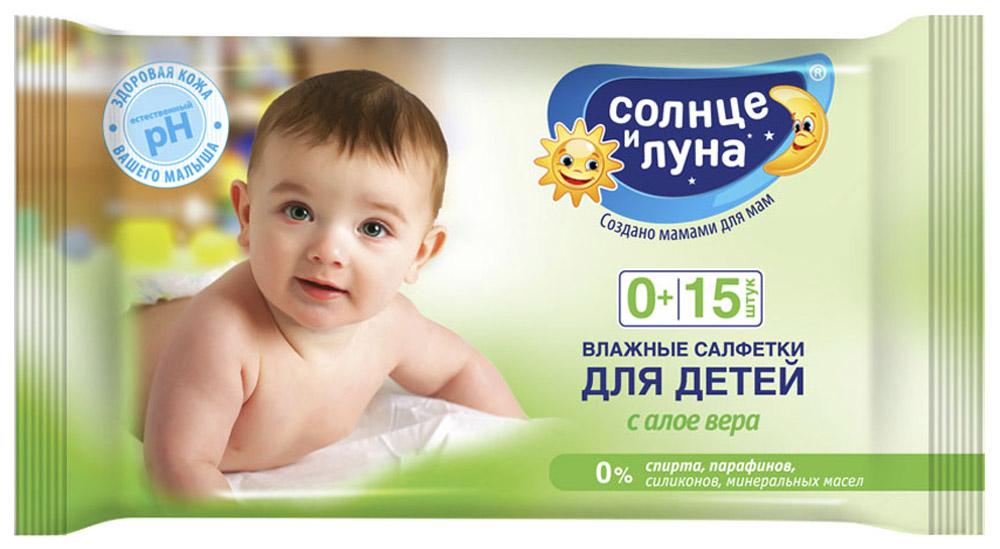 СОЛНЦЕ И ЛУНА Влажные салфетки для детей с экстрактом алоэ 15 шт