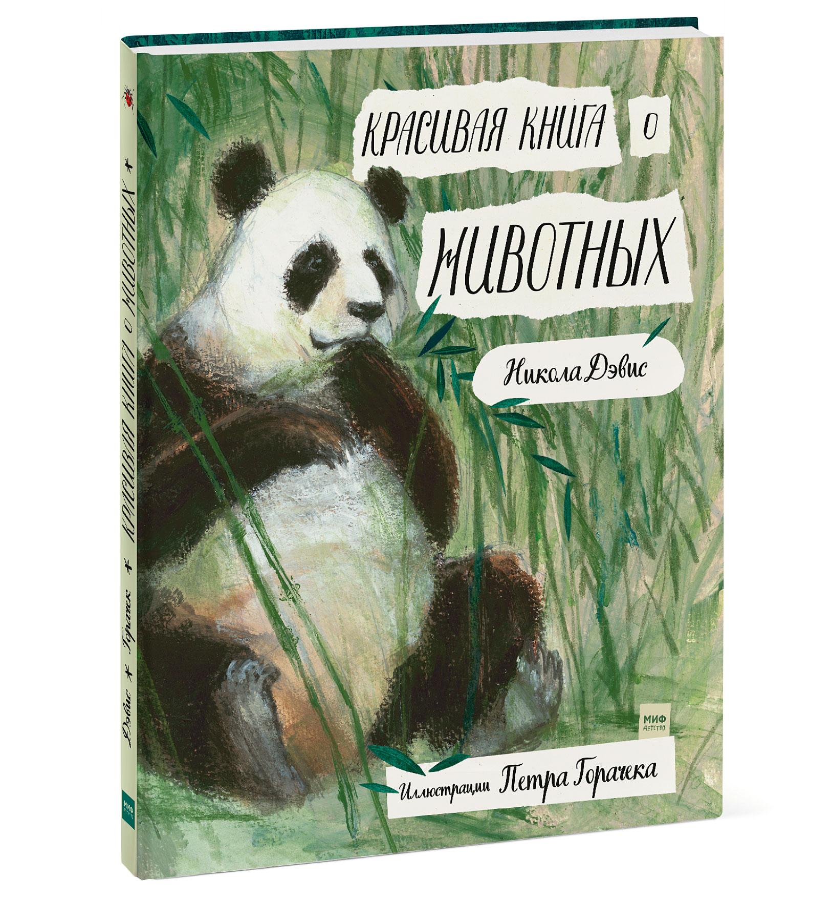 Никола Дэвис Красивая книга о животных бологова в моя большая книга о животных 1000 фотографий