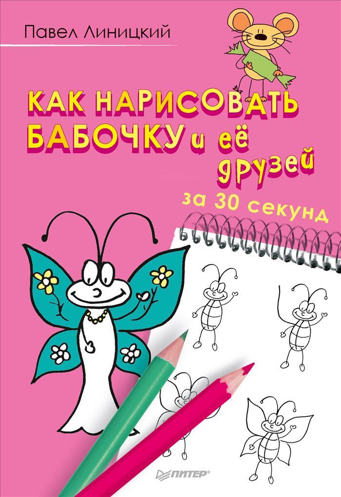 Как нарисовать бабочку и ее друзей за 30 секунд