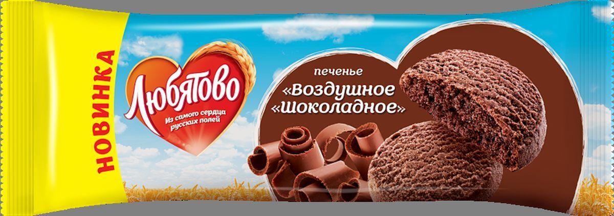 Любятово печенье сдобное воздушное шоколадное, 200 г любятово сладость курабье 400 г