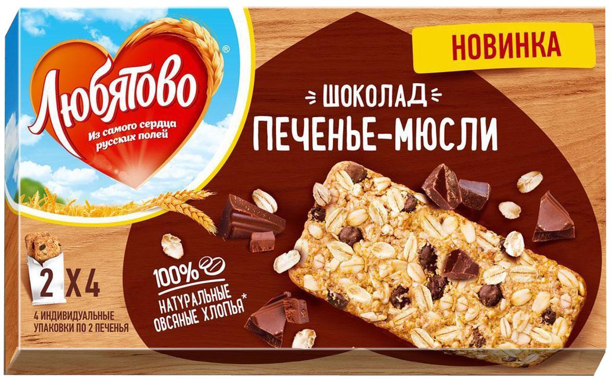 Любятово печенье злаковое мюсли с шоколадом, 120 г любятово печенье сахарное лимонное 300 г