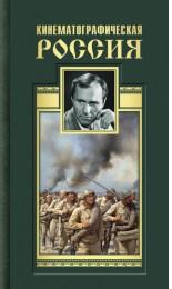 Кинематографическая Россия (комплект из 3 книг)