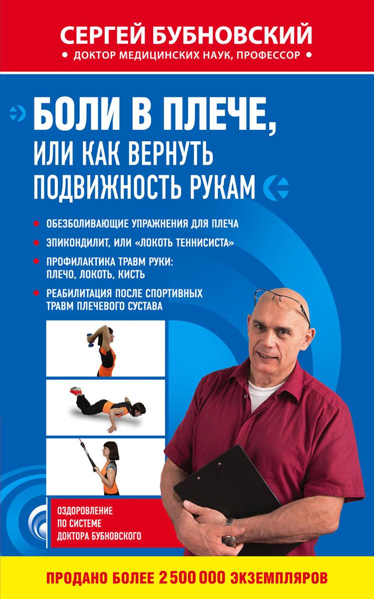 Сергей Бубновский. Боли в плече, или Как вернуть подвижность рукам