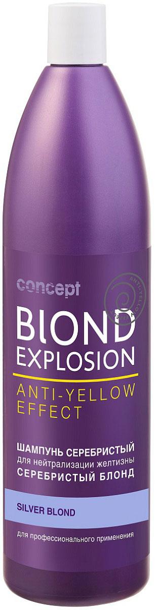 Сoncept Anti-Yellow Серебристый шампунь для светлых оттенков, 300 мл12359Пигменты, входящие в состав шампуня, придают свежесть и сияние оттенкам блонд, нейтрализуют нежелательный желтый оттенок на осветленных и окрашенных в светлые тона волосах. Полезные масла (касторовое, репейное), мягкие ПАВы, получаемые из плодов кокоса, и эффективные кондиционирующие добавки обеспечивают необходимое увлажнение, питание и защиту волосам. Применение шампуня защищает от теплового воздействия (фены, утюжки), а также увеличивает фактор защиты солнцезащитных средств. Снимает статику с волос. Уважаемые клиенты! Обращаем ваше внимание на возможные изменения в дизайне упаковки. Качественные характеристики товара остаются неизменными. Поставка осуществляется в зависимости от наличия на складе.