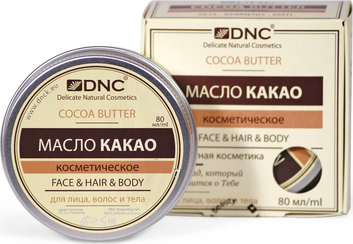 DNC Масло Какао, 80 мл4751006753976Восхитительное и ароматное косметическое масло для всего тела и волос. Настоящий деликатес для любого типа кожи, легкое и нежное Масло Какао не только смягчает и увлажняет кожу, но и питает, восстанавливая ее защитные свойства и эластичность. Приятная защита для губ от обветривания и трещин. Масло хорошо наполняет структуру волос, разглаживает и уменьшает их сечение. Стимулирует рост и делает волосы более послушными при укладке, гладкими и блестящими. Отлично действует как ночная маска для рук и ног, избавляя их от сухости и растрескивания. Очень приятным и полезным будет шоколадный массаж для всего тела, он придаст коже несравненную мягкость и бархатистость.