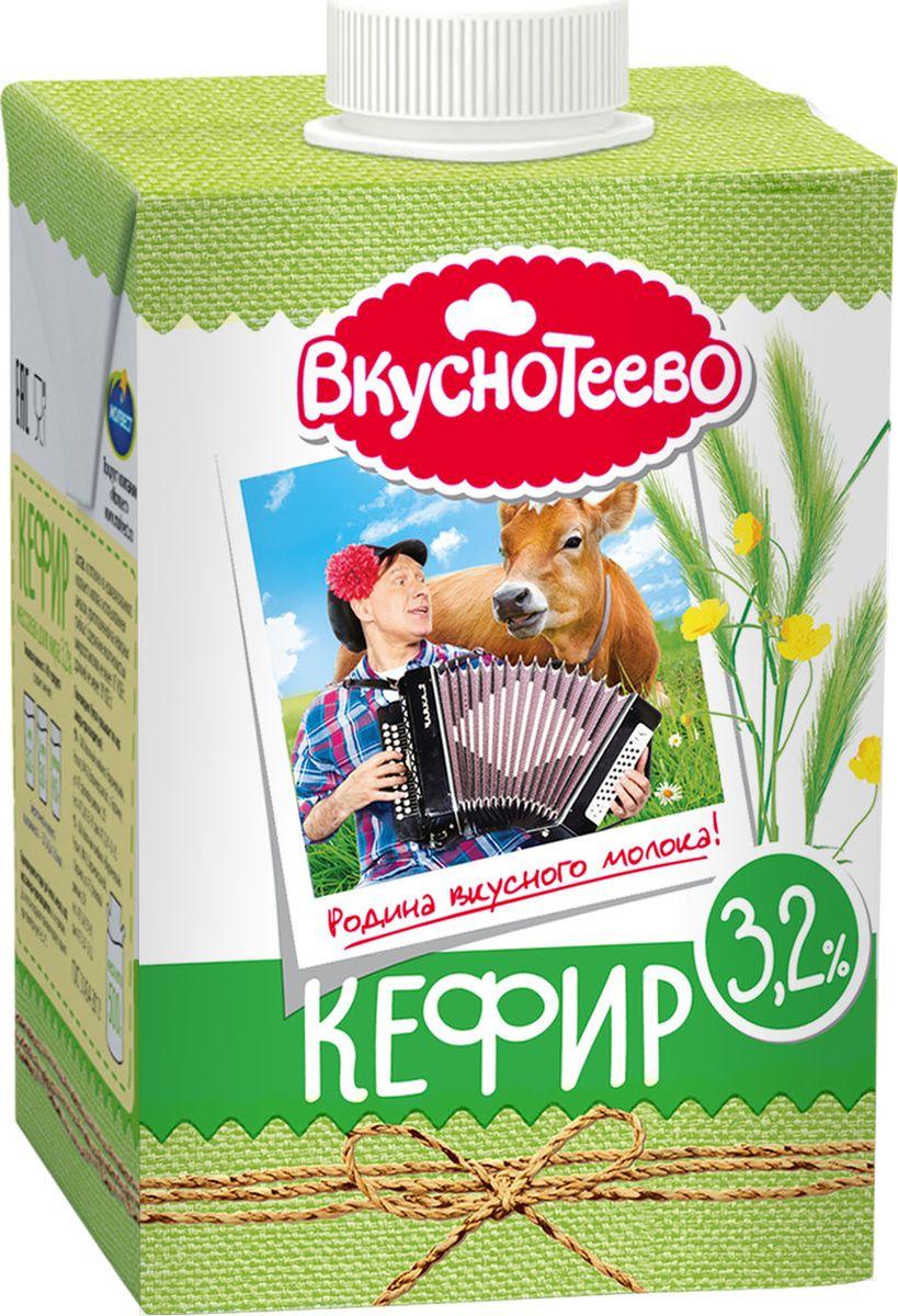 Вкуснотеево Кефир 3,2%, 500 г вкуснотеево молоко ультрапастеризованное 3 2% 950 г