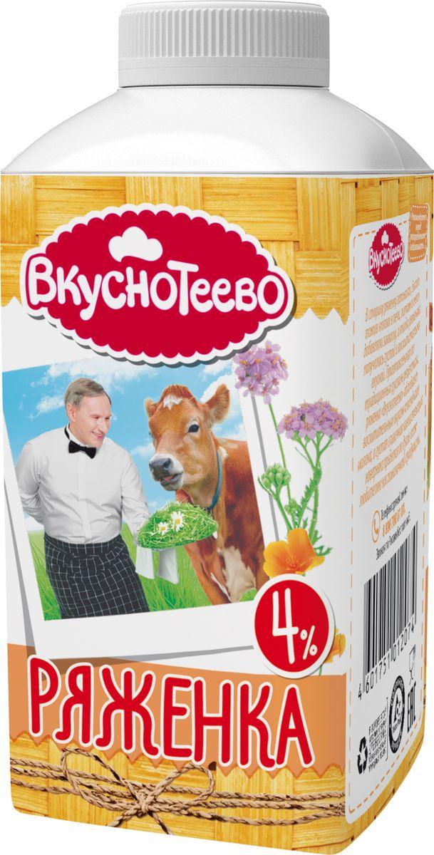 Вкуснотеево Ряженка 4%, 450 г вкуснотеево кефир 3 2% 500 г